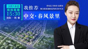 直播中国好楼盘丨中交·春风景里