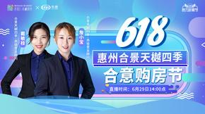 惠州合景天樾四季618合意购房节