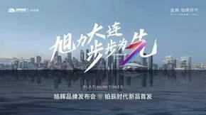 旭辉·铂辰时代首献东港