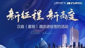 直击:汉庭(星程)签约进驻美的玖峰广场