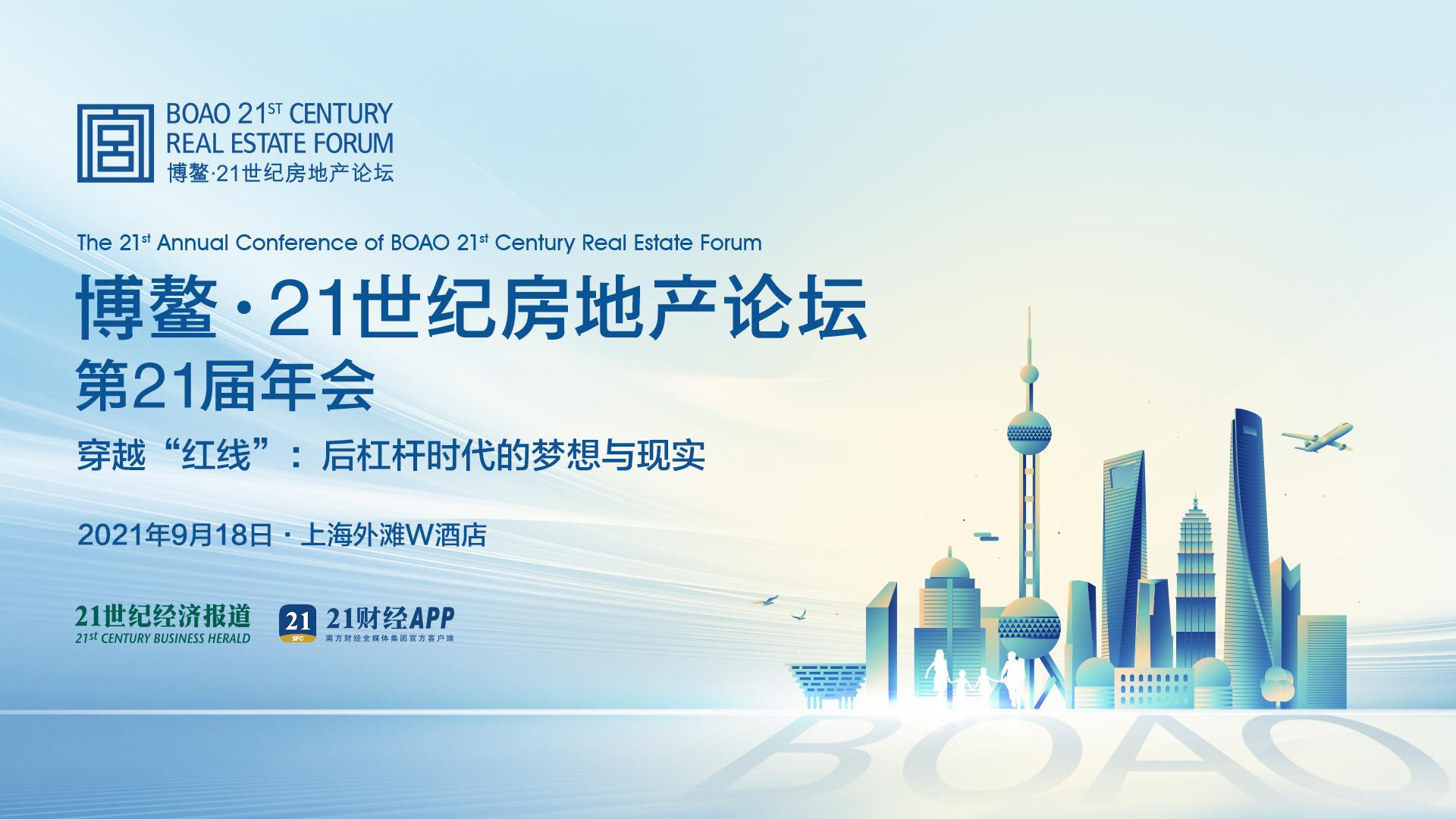 直播丨博鳌·21世纪房地产论坛第21届年会