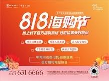 中海818海购节,大咖空降,福利享不停!