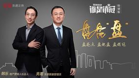 谁是销冠:华樾国际领尚