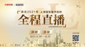 乐居全程直播:上海首批宅地集中出让收官