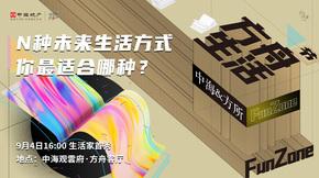 方舟生活节,赢中海x方所联名限量款礼品!