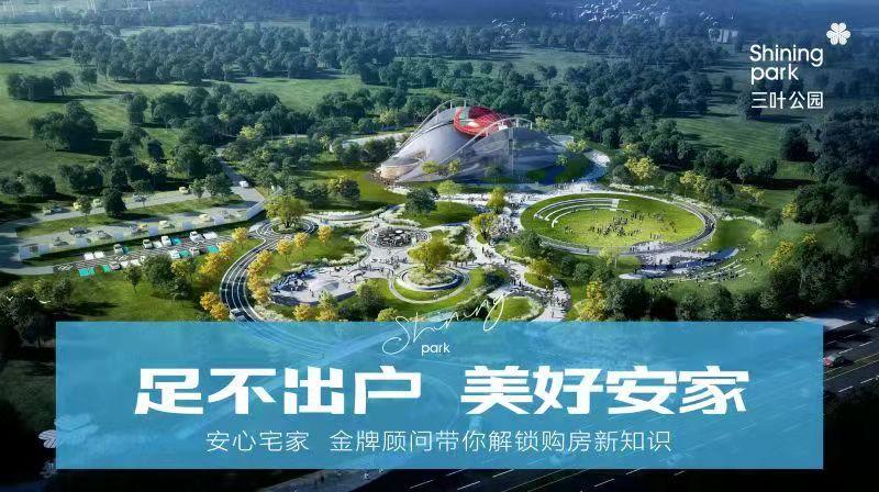 北京地铁未来社区
