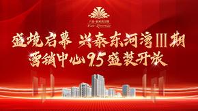 兴泰·东河湾三期营销中心9.5盛装开放