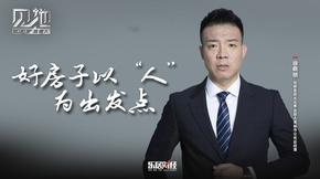"""徐晓明:好房子以""""人""""为出发点"""