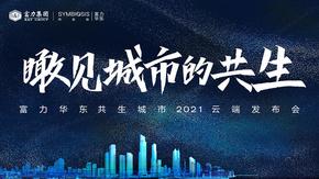 富力华东共生城市2021云端发布会