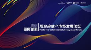 【变局 新机】2021烟台房地产市场发展论坛