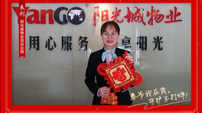 阳光城物业朱利:春节我在岗|守护者㊳