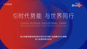 乐居直播中俄产业园展示中心揭牌及项目签约仪式