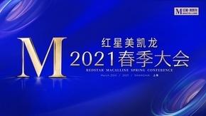 红星美凯龙2021春季大会