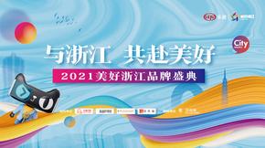 乐居直播丨2021美好浙江品牌盛典