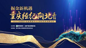 2021房产互联网城市行之重庆店东创新论坛