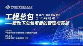 2021IIBE·新政下总包项目的管理与实施