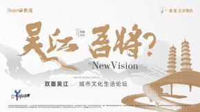 双面吴江 城市文化生活论坛