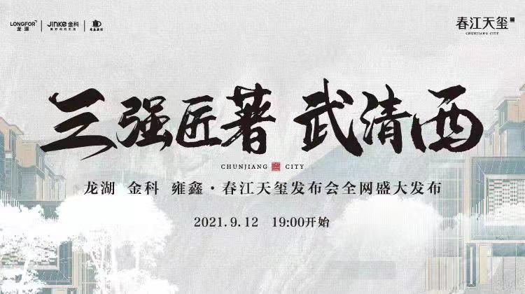 三强匠筑武清西——龙湖 金科 雍鑫春江天玺产