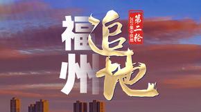 精彩回顾|福州年内第二轮两集中供地土拍收官!