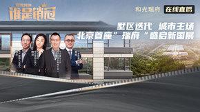 """北京首座""""瑞府"""" 盛启新国展"""