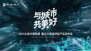 2021大连中海云川源境项目产品发布会