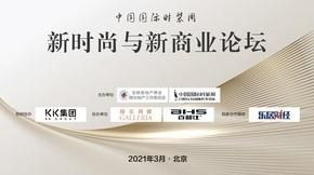 """中国国际时装周""""新时尚与新商业""""论坛"""