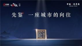 铜川中骏悦景府营销中心开放仪式直播进行中