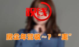 """房企年营收≈?""""爽"""""""