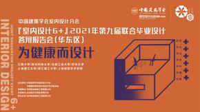 2021第九届联合毕业设计(华东地区)终期报