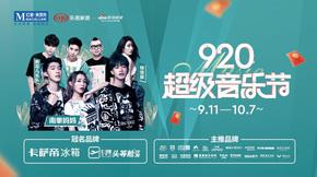 红星美凯龙920超级音乐节