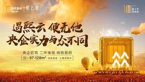 """乐居直播:金牌销售带你解读""""不一样的熙云府"""""""