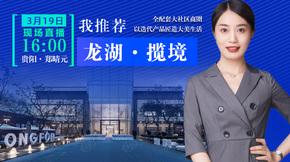 直播中国好楼盘丨龙湖·揽境