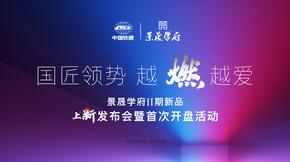 景晟学府二期新品上新发布会暨首次开盘活动