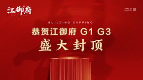 乐居直播:江御府G1 G3栋封顶仪式