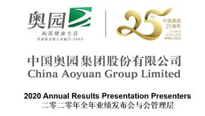 中国奥园2020年全年业绩发布会
