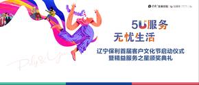 辽宁保利首届客户文化节启动仪式