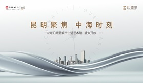 中海汇德里城市生活艺术馆开放