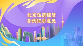 一周楼市播报——北京住房租赁条例征求意见