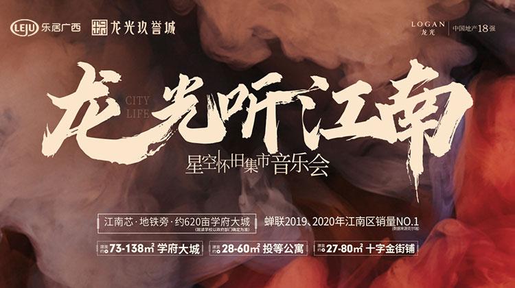 """""""龙光听江南""""星空怀旧集市音乐会"""
