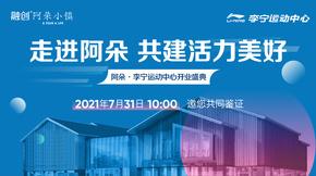 阿朵·李宁运动中心开业盛典