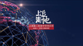规则有变,上海土拍新增随机值