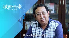 专访:王永建