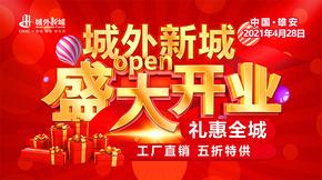 新浪直播:雄安城外新城家居广场开业庆典