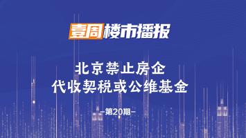 北京禁止房企代收契税或公维基金