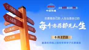 蚌埠乐居丨中国铁建·花语苑名师指导志愿填报