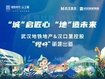 """""""城""""启匠心 """"地""""造未来—2021橙仔IP"""