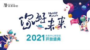 7.18未来中心体验馆 开放盛典