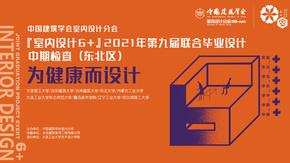 2021年第九届联合毕业设计中期报告会