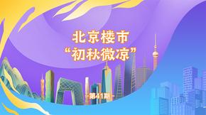 """一周楼市播报——北京楼市""""初秋微凉"""""""