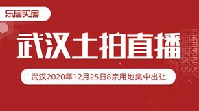 华发总价94.3亿拿下硚口涉宅地